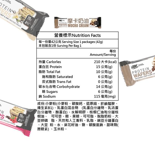 美國ON 高蛋白威化餅乾 9入/盒裝 (巧克力覆盆莓/香草奶油/摩卡奶油)