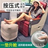 充氣腳墊旅行按壓充氣腳墊長途飛機必備睡覺神器坐火車辦公室墊腳擱放腳凳 全館免運