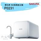 櫻花牌 SAKURA P0231 即濾即飲RO濾水器淨水器 《600加侖直接輸出機》