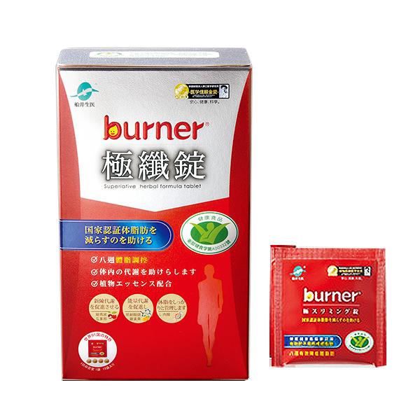船井 burner倍熱 健字號極纖錠 40顆/盒 (4顆x10入) 國家認證不易形成體脂肪【YES 美妝】