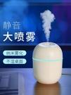 加濕器 usb加濕器迷你靜音家用臥室宿舍車載空調房小型辦公室桌面便攜式噴霧凈化