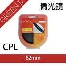 攝彩@格林爾 Green.L CPL 偏光鏡 82mm 偏振鏡 消除反光 偏振濾光鏡 圓形偏光鏡 多層鍍膜