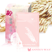 Annie's Way 安妮絲薇 舒緩系列-燕麥溫和隱形面膜 10入/盒