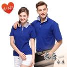 《情侶款》MIT台灣製條紋領網眼短袖POLO衫(寶藍)● 樂活衣庫【BW830】
