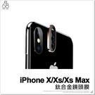 iPhone X/XS/XS Max 鈦合金鏡頭膜 鈦合金一體 防刮 防塵 鏡頭金屬框 鏡頭圈 保護貼
