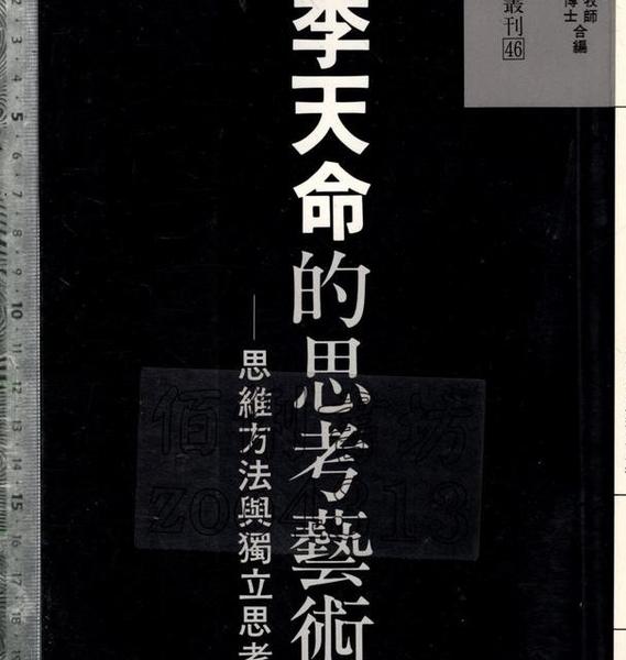 二手書R2YB 82年3月一版三刷《李天命的思考藝術》戎子由牧師 允晨95790