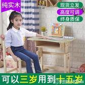 兒童寫字桌 實木學習桌椅套裝 幼兒寫字台可升降小學生課桌凳   (圖拉斯)