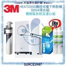 【3M】HEAT2000櫥下熱飲器*S0...