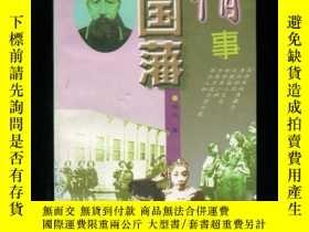 二手書博民逛書店罕見曾國藩情事Y15756 徐文著 北方文藝出版社 出版1997