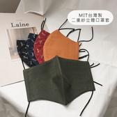 台灣製二重紗立體口罩套 純棉 布口罩 新色 獨具衣格 H555