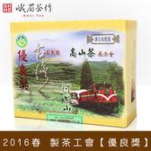 2016春 嘉義阿里山製茶工會 青心烏龍組優良獎 峨眉茶行