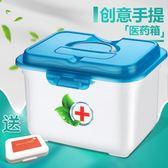 醫藥箱醫藥用箱醫藥品箱大號醫療急救箱醫要藥箱 交換禮物