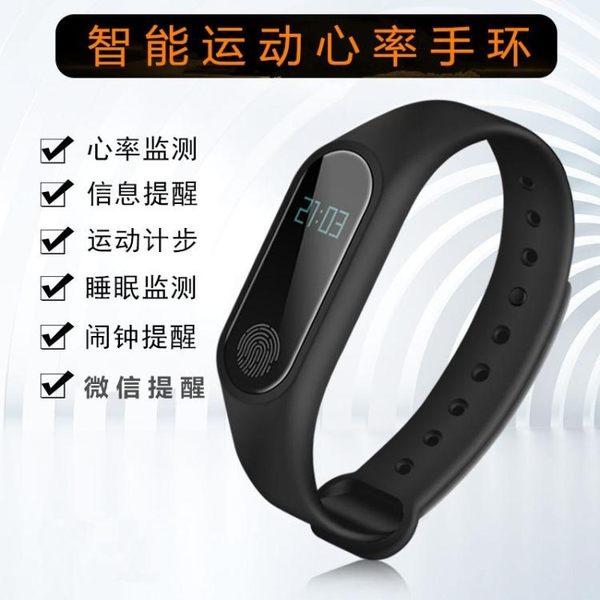 智慧運動手環M2華為小米計步器跑防水vivo蘋果情侶手錶多功能8/21
