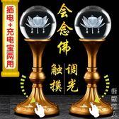 佛教用品LED水晶蓮花燈琉璃七彩供佛燈佛堂佛具佛前供燈長明燈 NMS街頭潮人