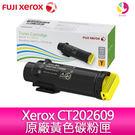 富士全錄FUJI Xerox CT202609 原廠黃色碳粉匣 適用:CM315z/CP315dw