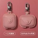 airpods保護套airpodspro皮質蘋果耳機套壹體式23代【輕派工作室】