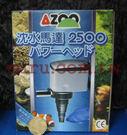 【西高地水族坊】AZOO愛族 第Ⅱ代沉水馬達(2500L)
