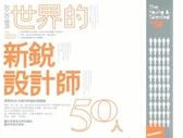 (二手書)世界的新銳設計師50人
