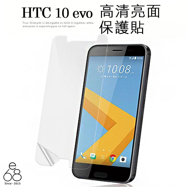 亮面 高清  HTC 10 evo 螢幕 保護貼 保護貼 貼膜 保貼 手機螢幕貼 軟膜