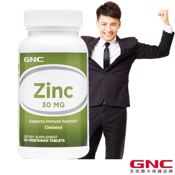 【GNC健安喜】型男保健 優立鋅食品錠 100錠