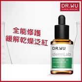 DR.WU 1%積雪草舒敏修護精華15ML