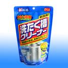 日本 獅王工業 PIX Ag+銀離子除菌消臭洗衣槽清潔粉 280g 洗衣槽專用清潔劑 抗菌 除菌 酵素 日本製