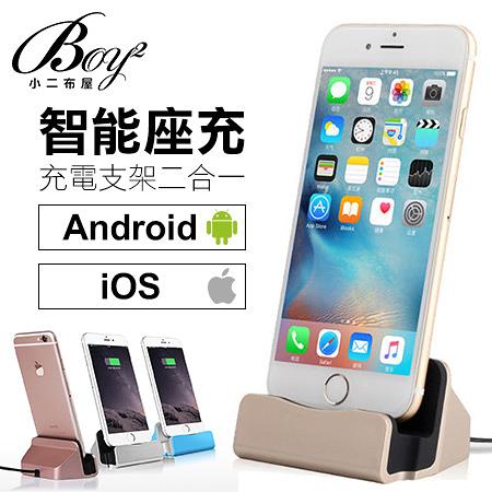 座充 蘋果安卓手機充電底座【NQ-ZI004】