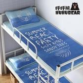 涼席-大學生宿舍涼席 單人上下鋪寢室冰絲席子夏季雙面涼席 0.8m0.9m米 依夏嚴選