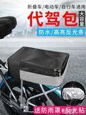 折疊電動自行車後座車包代駕專用包山地車後馱包騎行尾包貨架駝包    原本良品