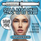 韓國Real Skin 速效安瓶 保濕亮白抗皺V臉塑顏緊實10g (4款)【櫻桃飾品】【20070】