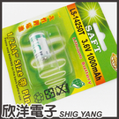 SAFT 特殊電池 LS-14250T一次性鋰電池帶Pin 3.6V 1000mAh(1/2AA電池規格)
