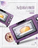 多功能電烤箱家用自動烘焙迷你小型烤箱220Vigo 夏洛特