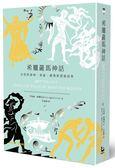 書希臘羅馬神話:永恆的諸神、英雄、愛情與冒險故事