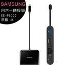 SAMSUNG EE-P5000 四合一數位轉接頭 (TYPE-C /USB3.0 /HDMI)