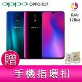 分期0利率 OPPO R17  (6GB/128G) 光感螢幕指紋智慧型手機 贈『手機指環扣 *1』