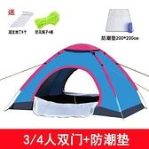 帳篷 自動速開帳篷雙人帳篷3-4人野外露營帳篷戶外登山帳篷情侶沙灘帳