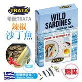 【希臘原裝原罐進口 】TRATA 辣椒沙丁魚 希臘傳統美食 高溫殺菌 無添加防腐劑及任何添加物