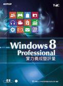 (二手書)TQC Windows 8 Professional實力養成暨評量