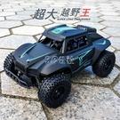 超大號遙控車玩具汽車四驅rc越野車兒童電動仿真高速大腳車攀爬車