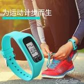 電子計步器多功能成人計步器老人學生運動電子計數器手錶卡路里跑步器手環  萬聖節全館免運