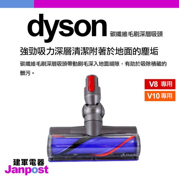 [建軍電器]最新旗艦數位馬達 Dyson V8 Motorhead SV10 無線吸塵器五吸頭萬用版 v6可參考