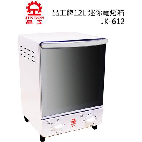 【晶工JINKON 】12L迷你雙層電烤箱 JK-612