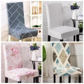 椅套 通用皮椅子套罩連體布套萬能餐椅套家用彈力凳子套布藝彈性桌椅罩【快速出貨】