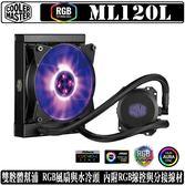 [地瓜球@] Cooler Master MASTERLIQUID ML120L RGB 一體式 水冷 CPU 散熱器