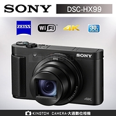 SONY DSC HX99 再送64G卡+專用電池+專用座充+拭鏡筆+螢幕貼+清潔組 公司貨