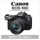 Canon 佳能 EOS 90D 18-135 IS USM 4K 單眼 相機 公司貨【回函贈好禮~12/31+可分期】薪創數位