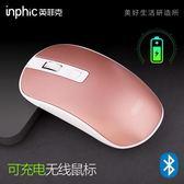 英菲克無線滑鼠可充電式藍芽4.0靜音無聲光電無限超薄便攜mac蘋果筆記本電腦台式辦公游戲男女生