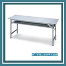 【必購網OA辦公傢俱】CPA-2560G 折疊式會議桌、鐵板椅系列