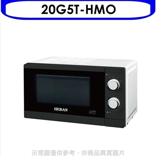 禾聯【20G5T-HMO】20公升轉盤式微波爐