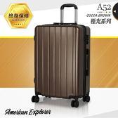 American Explorer 行李箱 小資族 旅行箱 霧面蜂巢防刮 A52 拉桿箱 29吋 雙排靜音輪 TSA鎖 終身保修
